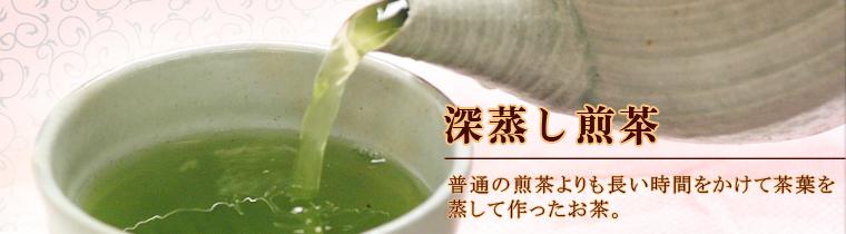 深蒸し煎茶