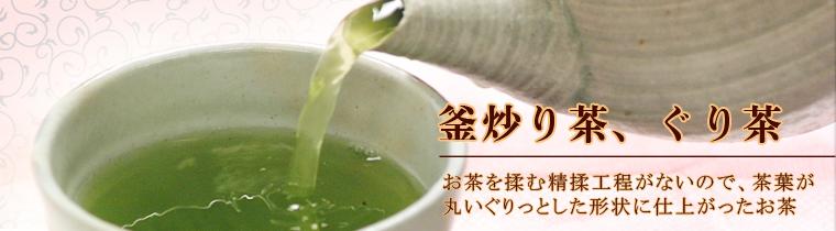 釜炒り茶・ぐり茶